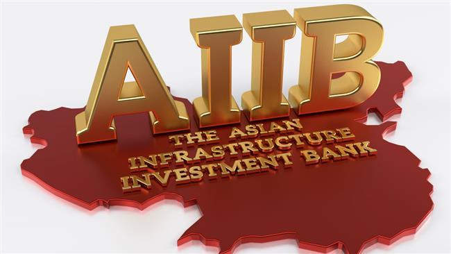 افزایش اعضای بانک سرمایه گذاری زیر ساخت آسیا در 3 سال